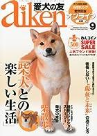愛犬の友 2013年 09月号 [雑誌]