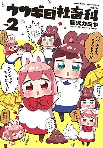 ウサギ目社畜科 2 (ヤングジャンプコミックス)