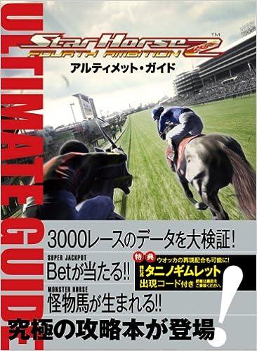 StarHorse2 FOURTH AMBITION アルティメット・ガイドブック (エンターブレインムック) ムック – 2009/4/16