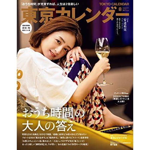 東京カレンダー 2020年8月号 表紙画像