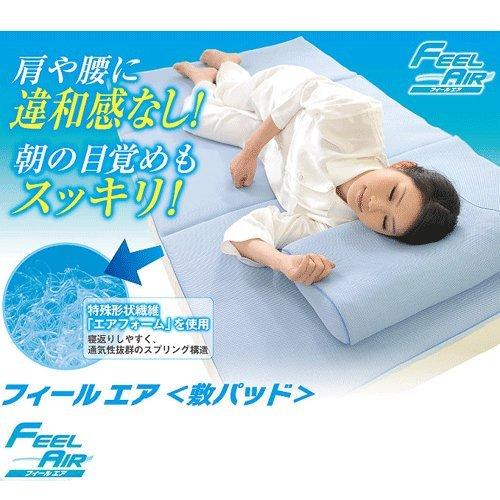 フィールエア 敷きパッド シングルサイズ 100×200×3cm 涼感寝具 B00ALPDQU0