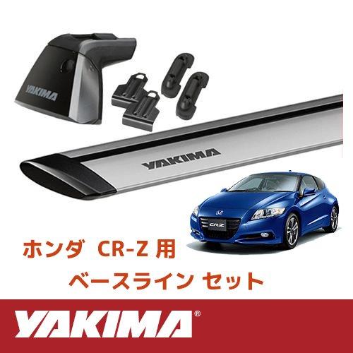 [USヤキマ 正規輸入代理店] YAKIMA ホンダ CR-Zに適合 ベースラックセット (ベースラインベースクリップ123×2ジェットストリームバーS) ブラック B07673V4YD