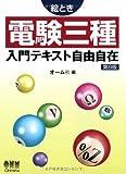 絵とき 電験三種入門テキスト自由自在(第8版)