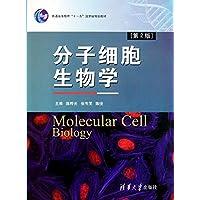分子细胞生物学(第2版)