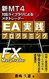 Practical Programming for MetaTrader EA (Japanese Edition)