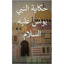 حكاية النبي يونس عليه السلام (Arabic Edition)