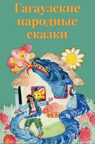 Gagauzskie narodnye skazki (Russian Edition) pdf epub