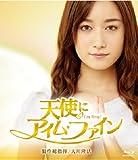 """天使に""""アイム・ファイン"""" [Blu-ray]"""