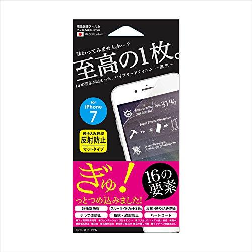 子羊具体的にフローF.S.C. iPhone7 16の要素 ハイブリッド 液晶保護 フィルム 反射防止 マットタイプ 日本製 Hi7-AG