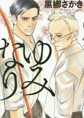 ゆみなり (onBLUE コミックス)