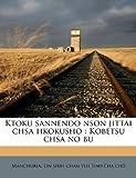 Ktoku Sannendo Nson Jittai Chsa Hkokusho, , 1178810879