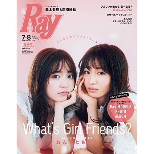 Ray 2020年 7・8月 合併号 表紙画像
