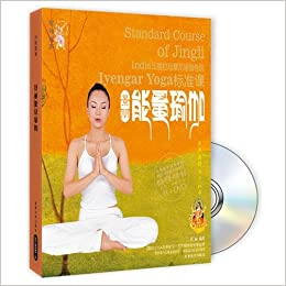 Jing Li energy of yoga (with CD-ROM)(Chinese Edition): JING ...