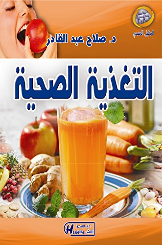 التغذية الصحية (الدليل الغذائي) (Arabic Edition)