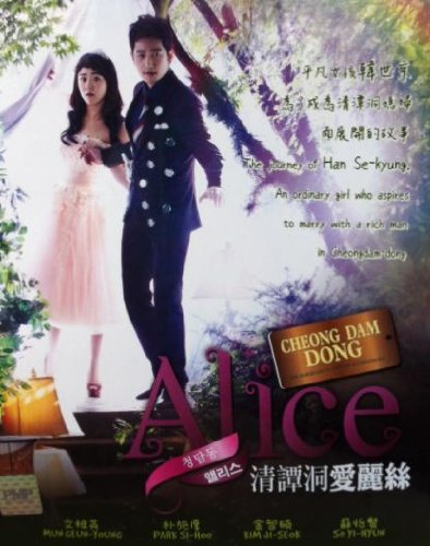 Cheong Dam Dong Alice(Korean drama, Region 3 DVD!)