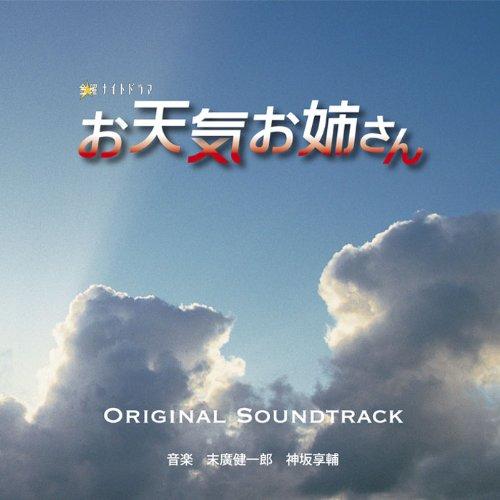 TV Soundtrack (Music By Kenichiro Suehiro, Kyosuke Kamisaka) - Otenki Oneesan (TV Drama) Original Soundtrack [Japan CD] DQC-1093