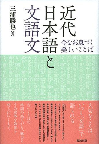 近代日本語と文語文 今なお息づく美しいことば