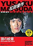 松田優作DVDマガジン28号2016年6月21日号