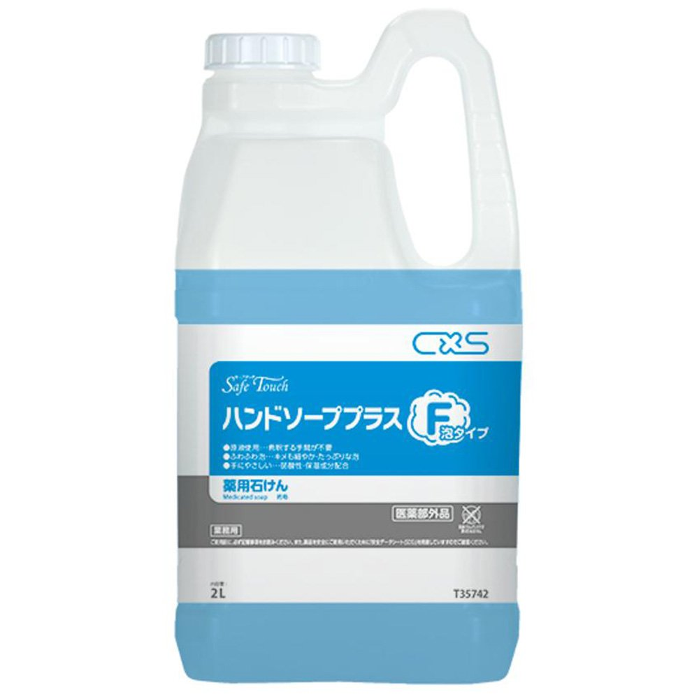 Shibaiesu (C × S) hand-washing for sterilization and disinfection soap safe touch hand soap plus F 2L