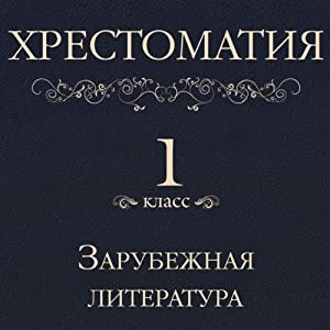 Hrestomatija 1 klass. Zarubezhnaja literatura. Audiobook