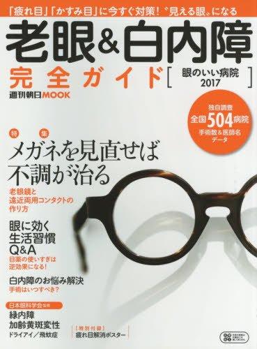 老眼&白内障完全ガイド 眼のいい病院2017 (週刊朝日ムック)