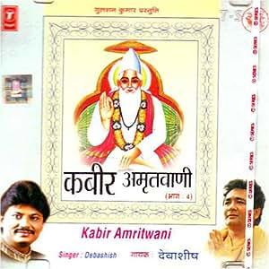 Kabir Amritvani Mp3 Download