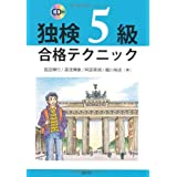 CD付・独検5級合格テクニック