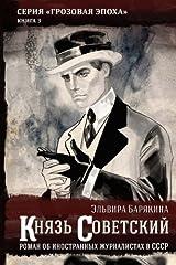 Knyaz Sovetskii (Grozovaya epokha) (Volume 3) (Russian Edition) Paperback