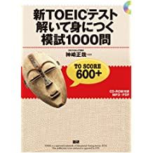 1000 questions and mock to his body by solving new TOEIC test ([text]) ISBN: 4876152608 (2013) [Japanese Import]