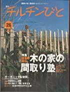 季刊 チルチンびと 2003年 26号 [雑誌]