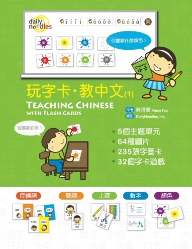 Teaching Chinese with Flashcards Level I: Traditional Chinese: My Fun Chinese Teaching Materials (Volume 1) (Chinese Edition)