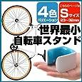 ロジック CLUG 自転車スタンド Sサイズ タイヤ対応サイズ幅:約23~32mm
