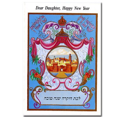 happy new year shana tova daughter 12 greeting cards and envelopes per order