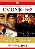 Movie - The Da Vinci Code X Angels & Demons (2DVDS) [Japan DVD] BPDH-864