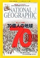 NATIONAL GEOGRAPHIC (ナショナル ジオグラフィック) 日本版 2011年 01月号 [雑誌]