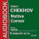 Native Corner: Collection of Tales [Russian Edition]   Anton Chekhov