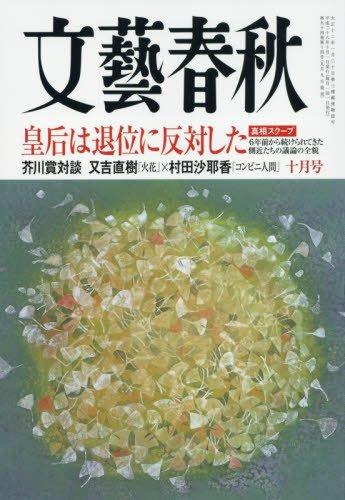 文藝春秋 2016年 10 月号 [雑誌]