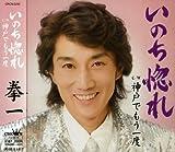 Inochi Bore Koube De Mouichido by Kenichi (2008-11-05?