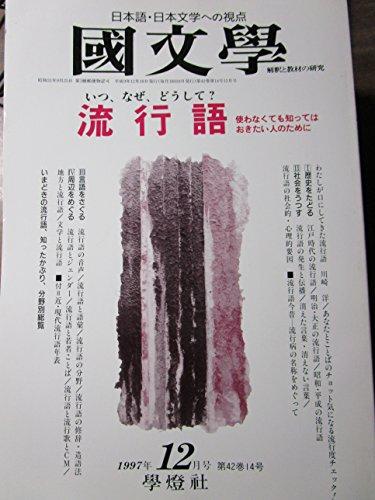 國文学 1997年12月号 解釈と教材の研究 流行語