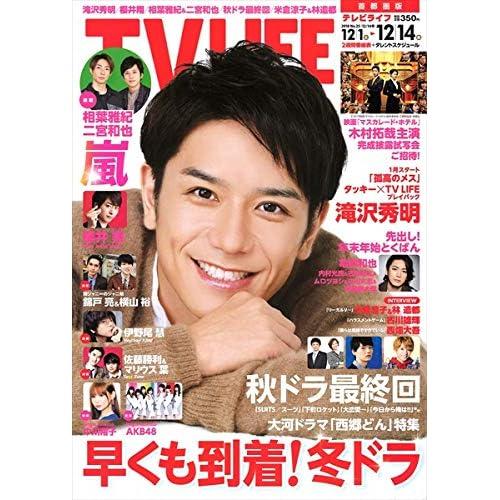 TV LIFE 2018年 12/14号 表紙画像
