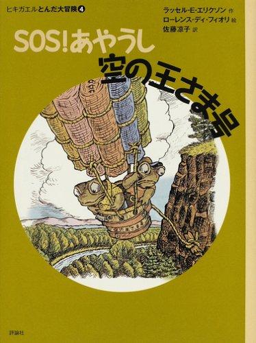 SOS!あやうし空の王さま号―ヒキガエルとんだ大冒険〈4〉 (児童図書館・文学の部屋)