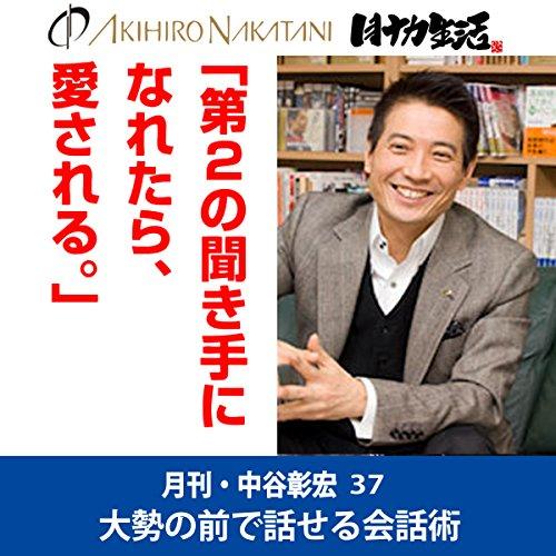 月刊・中谷彰宏37「第2の聞き手になれたら、愛される。」――大勢の前で話せる会話術