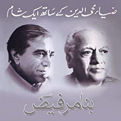 Zia Mohyeddin Reads Faiz (Vol 1) [Urdu Edition]