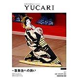 YUCARI 2016年Vol.27 小さい表紙画像