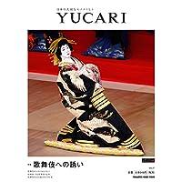 YUCARI 表紙画像
