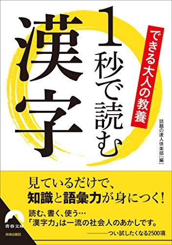 できる大人の教養 1秒で読む漢字 (青春文庫)