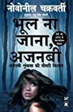 Bhool Na Jana, Ajnabi - Forget me not, Stranger (Hindi)