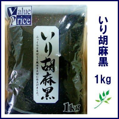 ヴァリュープライス いり胡麻 黒 1kg×2袋(計2kg) 業務用