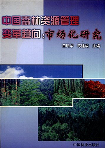 Market research: Trend China Forest Resources Management Reform(Chinese Edition)