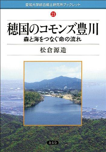 Honokuni no komonzu toyogawa : Mori to umi o tsunagu inochi no nagare.